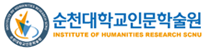 순천대학교 인문학술원